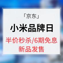 促销活动#  京东  小米超级品牌日   半价秒杀/6期免息/新品发售