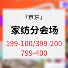 优惠券# 京东 第十届家装节 家纺分会场  领券满199减100,满399减200,满799减400