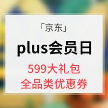 优惠券# 京东  PLUS会员日盛宴   领券满800减50全品类优惠券等