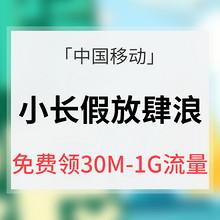 促销活动#  中国移动  流量陪你放浪小长假   免费领移动10月30M-1G手机流量