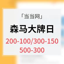 促销活动# 当当网  森马大牌日   全场低至1折起,满200-100/300-150/500-300
