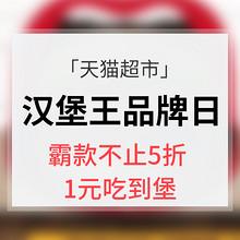 促销活动# 天猫超市 汉堡王超级品牌日   霸款不止5折  1元吃到堡