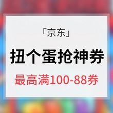 优惠券# 京东    扭个蛋·抢神券   最高满100减88神券