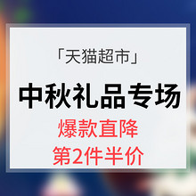 促销活动# 天猫超市  中秋月饼礼盒专场大促  直降好价  第2件半价