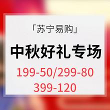 优惠券# 苏宁易购  中秋好礼专场钜惠  领券满399减120