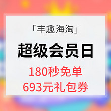 促销活动# 丰趣海淘  超级会员日  限定时间180秒免单,693元礼包券