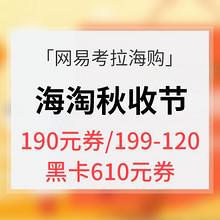 优惠券# 网易考拉海购  海淘秋收节  190礼包券,黑卡610礼包券,满199减120元