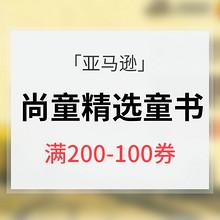 优惠券# 亚马逊  尚童精选童书专场  领券满200减100券