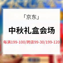 金秋月圆# 京东 中秋礼盒会场  每满199-100/跨店99-30/199-120