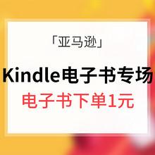 欢阅中秋国庆# 亚马逊 Kindle电子书专场  电子书下单1元