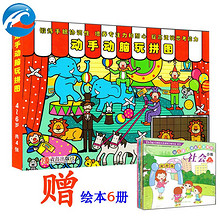 小红花宝宝拼图全4册+赠绘本6册 18.8元包邮(28.8-10券)