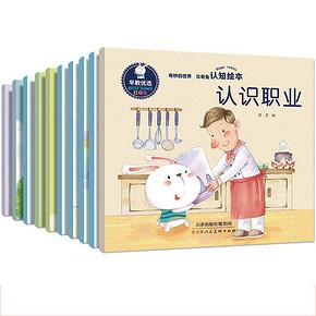 比奇兔系列认知绘本10册+赠拼图 39.9元包邮(69.9-30券)
