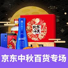 好物特惠# 京东 中秋百货专场  每满99减50元