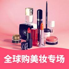 促销活动# 京东 全球购美妆专场  满199减100元