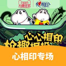 促销活动# 天猫超市  心相印纸品专场   满88减40,满199减100