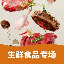 优惠券# 天猫超市 生鲜食品专场大促  领券满99减50