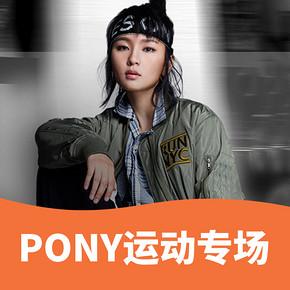 促销活动# 京东 PONY运动专场  全场均一价59元