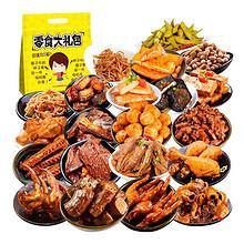 吃货专属# 肉类麻辣零食大礼包1000g  34.9元包邮(39.9-5券)