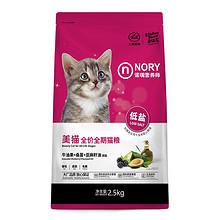 合理搭配# 诺瑞 成猫幼猫通用型牛油果猫粮2.5kg   65元包邮(75-10券)