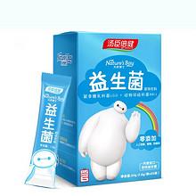 为爱甄选# 汤成倍健 天然博士益生菌 儿童型 1g*20袋   188元包邮(388-200券)