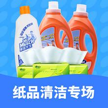 优惠券#   天猫超市  纸品清洁专场   领券满99减20券