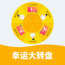促销活动# 苏宁 幸运大转盘抽奖  1-3元无敌券