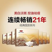 白皙美肌# 京润珍珠 美白祛斑纯珍珠粉25g  29元包邮(49-20券)