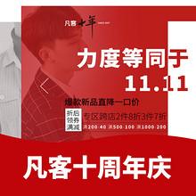 促销活动# 凡客诚品 十周年店庆  单品直降/3件7折/叠加满399-100券