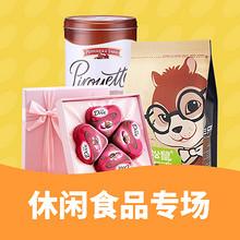优惠券# 天猫超市  休闲零食专场  领券满99减50