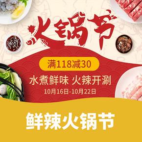 优惠券# 苏宁易购  火锅节 生鲜水果专场  领券满118减30元