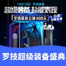 促销活动# 京东 罗技超级装备盛典  最高立减400元/白条6期免息/多档满减优惠券