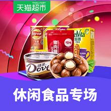 促销活动# 天猫超市  零食疯抢日  满99减50,满188减100