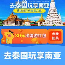 促销活动# 飞猪 去泰国玩享南亚  5折起/抽30元出境游红包