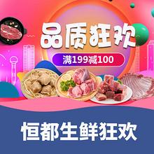 促销活动# 京东 恒都生鲜狂欢  满199-100元