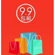 买买讨论会#便宜也有好货你买过哪些9.9包邮的好东西?