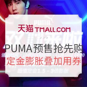 天猫 PUMA官方店 预售抢先购          定金最高3倍膨胀叠加用券,提前购送无门槛券 0元