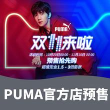 双11预售# 天猫 PUMA官方店  定金最高3倍膨胀+叠加用券+无门槛券  20日0点预售