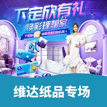 双11预售# 天猫 维达纸品专场   定金翻倍+赠品  20日0点预售