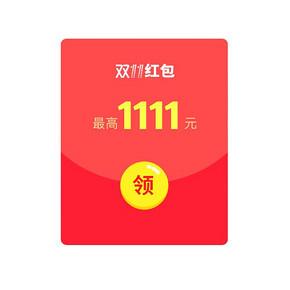 双11红包开抢最高1111元,APP签到领3.88元现金红包