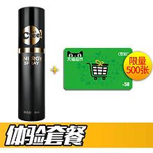 限量500份# clee 男士焕能喷雾 10月19日23点 69-30券/返50猫超卡