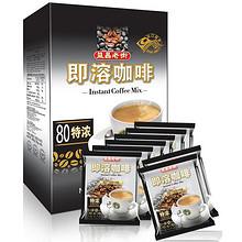 双11预售# 马来西亚进口益昌老街速溶咖啡80袋  49.9元(定金10+尾款39.9)
