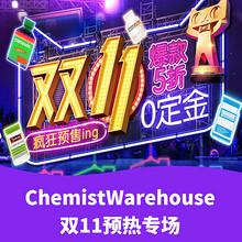 双11预售# 天猫  ChemistWarehouse海外旗舰店  预售全场半价+0元定金+定金膨胀