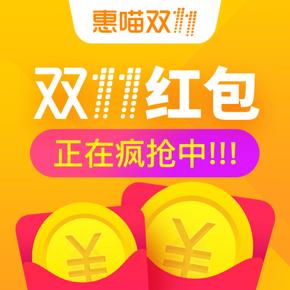最高1111元# 天猫双11全球狂欢 一大波红包来袭 每日可领!
