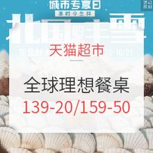 促销活动# 天猫 全球理想餐桌  满139-20券/满159-50券  (每天0/10/15点抢)