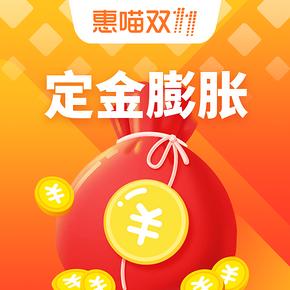 明年继续约# 天猫全球狂欢节 最高定金9倍膨胀 惠喵独家汇总合辑