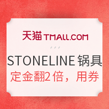 双11预售# 天猫  STONELINE锅具专场  定金翻2倍+可用券