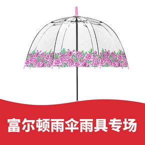 双11预售# 天猫 富尔顿雨伞雨具专场  定金翻2倍+可用券