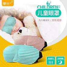 妈妈优选# 零听 亲子装睡眠遮光护眼罩2件 29元包邮(49-20券)