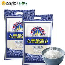 双11预售# 泰金香茉莉香米5kg*2袋   51.9元(定金10+尾款41.9)