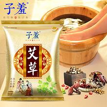 香港子羞# 驱寒祛湿艾草泡脚粉100包 9.9包邮(19.9-10券)